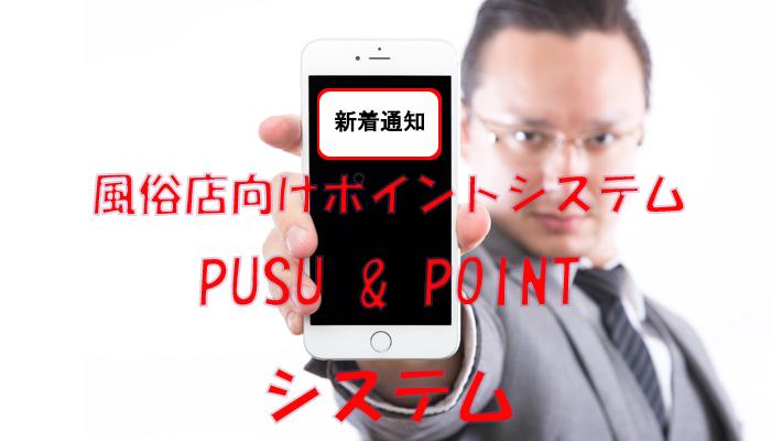 POINT&PUSH